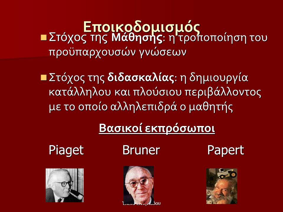 Έλενα Ελληνιάδου  πρέπει να δημιουργούμε στην τάξη περιστάσεις συνεργατικής μάθησης ανάμεσα σε ομάδες με διαφορετικά επίπεδα ικανότητας.  εφαρμογή τ