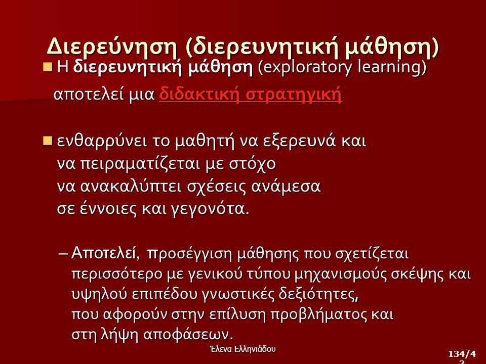 Έλενα Ελληνιάδου Εποικοδομισμός: αλληλεπίδραση με το περιβάλλον Η μάθηση λαμβάνει χώρα μέσα από δραστηριότητες Η μάθηση λαμβάνει χώρα μέσα από δραστηρ