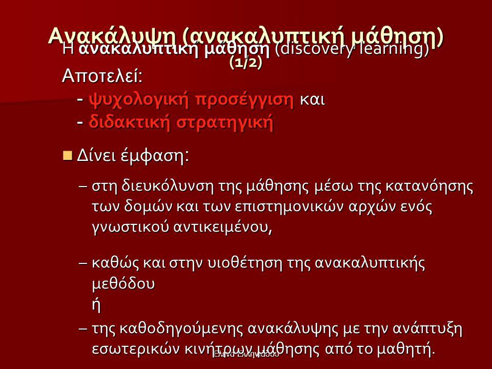 Έλενα Ελληνιάδου Έρευνα - Πειραματισμός  Η έρευνα και ο πειραματισμός αποτελούν βασικά συστατικά της επιστημονικής μεθόδου –Επιστημονική μέθοδος  Πα