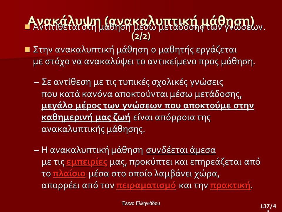Έλενα Ελληνιάδου Ανακάλυψη (ανακαλυπτική μάθηση) (1/2) Η ανακαλυπτική μάθηση (discovery learning) Αποτελεί: - ψυχολογική προσέγγιση και - διδακτική στ