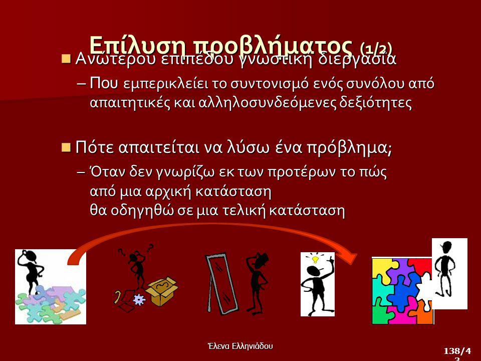 Έλενα Ελληνιάδου Ανακάλυψη (ανακαλυπτική μάθηση) (2/2)  Αντιτίθεται στη μάθηση μέσω μετάδοσης των γνώσεων.  Στην ανακαλυπτική μάθηση ο μαθητής εργάζ