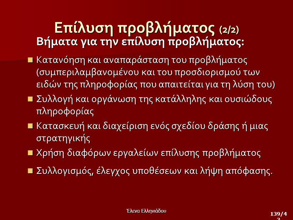 Έλενα Ελληνιάδου Επίλυση προβλήματος (1/2)  Ανώτερου επιπέδου γνωστική διεργασία –Που εμπερικλείει το συντονισμό ενός συνόλου από απαιτητικές και αλλ