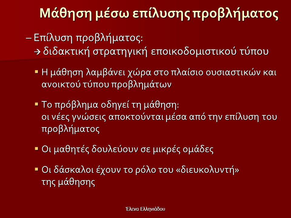 Έλενα Ελληνιάδου Επίλυση προβλήματος (2/2) Βήματα για την επίλυση προβλήματος:  Κατανόηση και αναπαράσταση του προβλήματος (συμπεριλαμβανομένου και τ