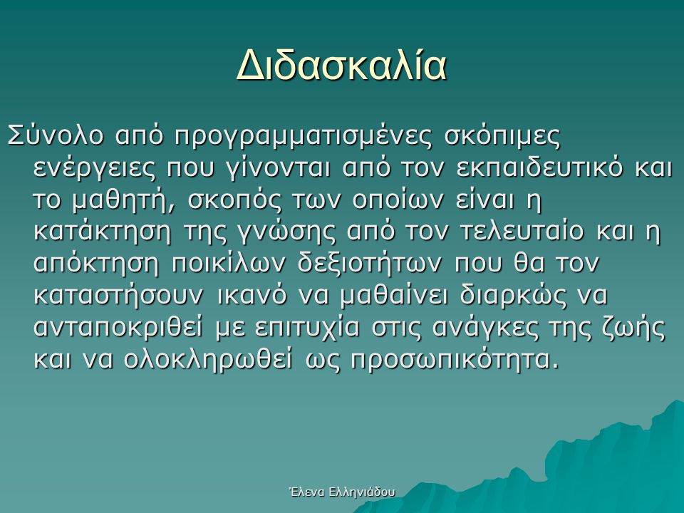 Έλενα Ελληνιάδου Εποικοδομισμός: αλληλεπίδραση με το περιβάλλον Η μάθηση λαμβάνει χώρα μέσα από δραστηριότητες Η μάθηση λαμβάνει χώρα μέσα από δραστηριότητες  διερεύνησης  ανακάλυψης  έρευνας & πειραματισμού  και επίλυσης προβλήματος
