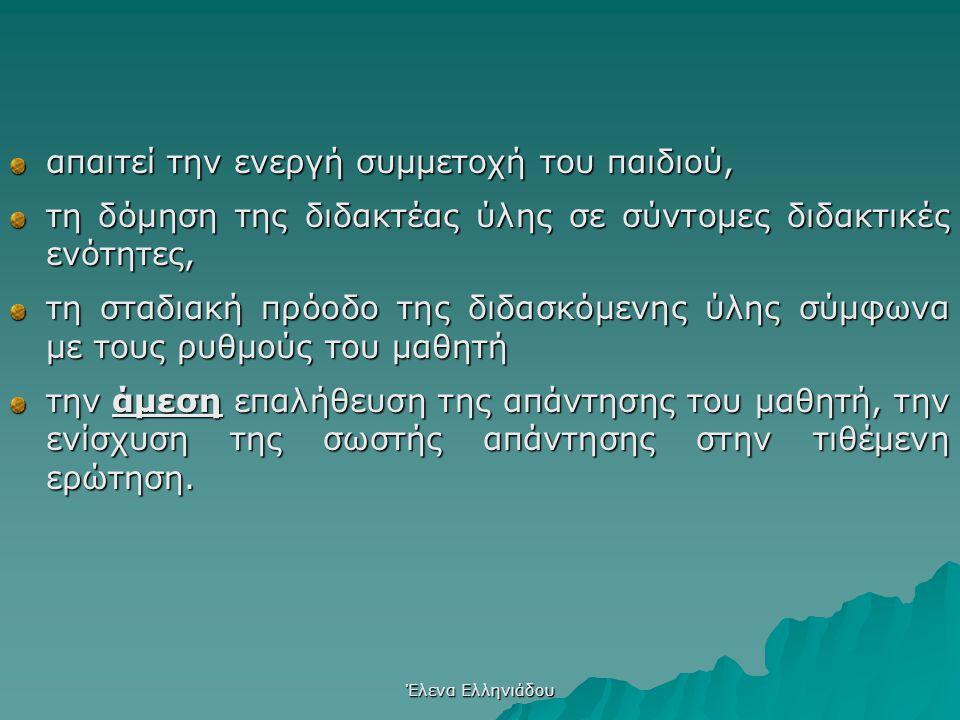 Έλενα Ελληνιάδου Προγραμματισμένη διδασκαλία  στηρίζεται στις αρχές της συντελεστικής μάθησης, και κυρίως στην θετική και αρνητική ενίσχυση. απαιτεί