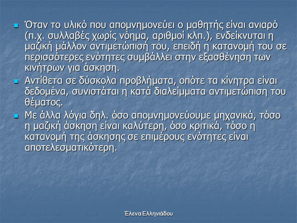 Έλενα Ελληνιάδου  Η κατάλληλη κατανομή των διαλειμμάτων κατά την άσκηση αποτελεί σοβαρό παράγοντα ο οποίος επηρεάζει την αποτελεσματικότητα της απομν