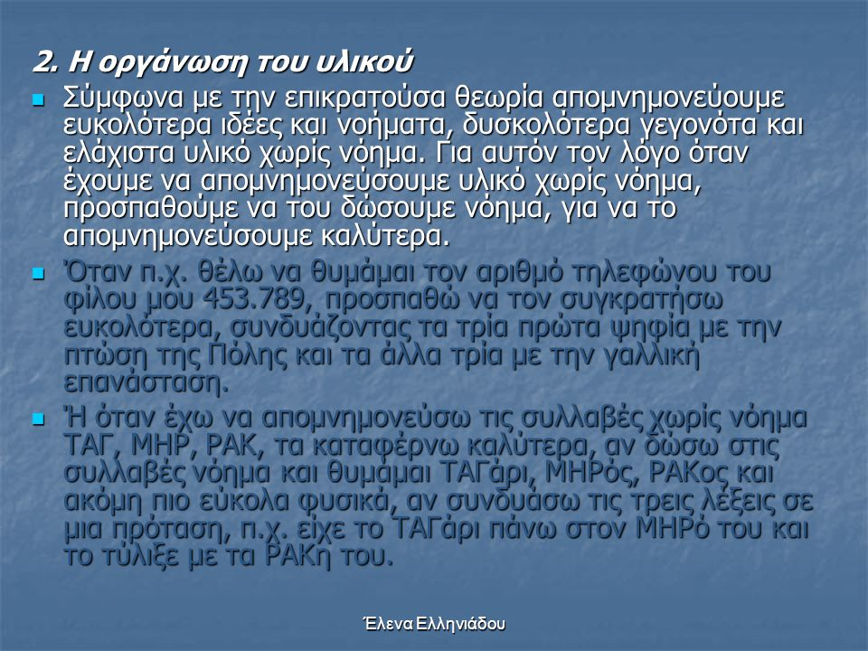 Έλενα Ελληνιάδου  Όταν το υλικό που απομνημονεύει ο μαθητής είναι ανιαρό (π.χ. συλλαβές χωρίς νόημα, αριθμοί κλπ.), ενδείκνυται η μαζική μάλλον αντιμ