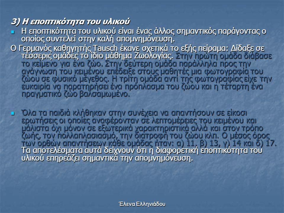 Έλενα Ελληνιάδου  Η οργάνωση του υλικού κατά κατηγορίες τέλος διευκολύνει επίσης σοβαρά την απομνημόνευση. Αν διαβάσουμε τις παρακάτω δέκα λέξεις γάτ
