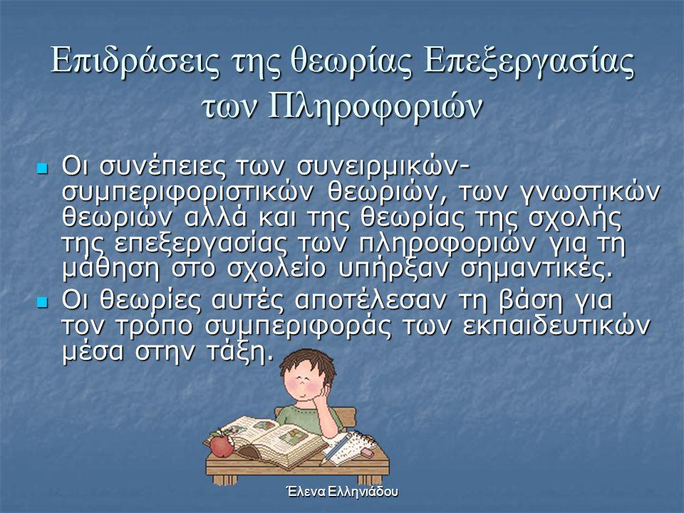 Έλενα Ελληνιάδου Επιδράσεις των παραπάνω Θεωριών στη Σχολική Πράξη  Σε αντίθεση με παλιότερες απόψεις σήμερα πιστεύουμε ότι η μνήμη δεν είναι απλώς η