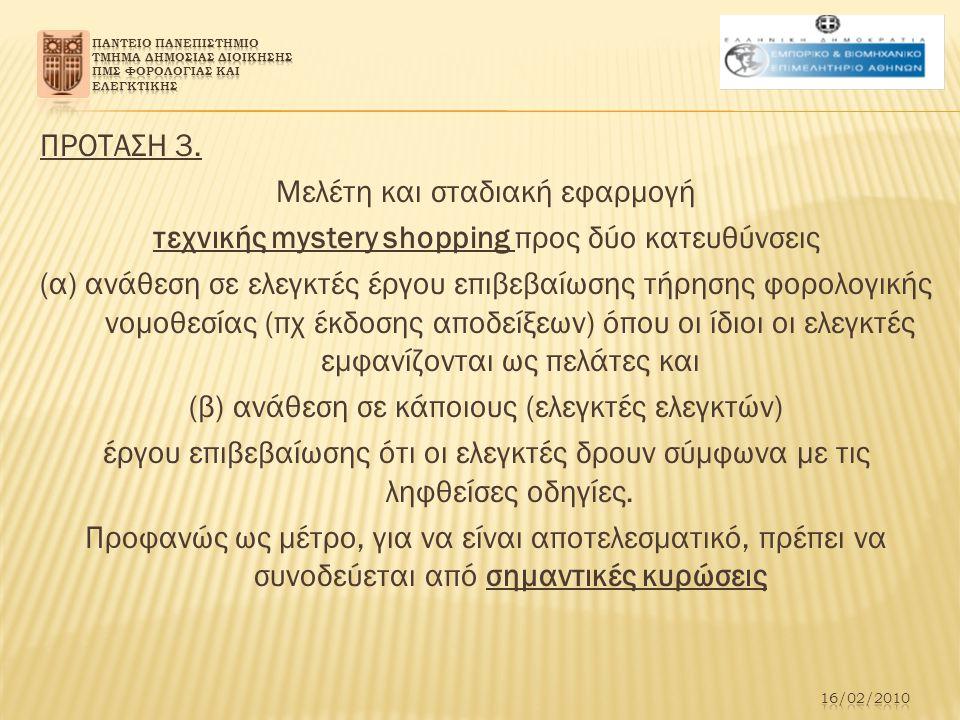 ΠΡΟΤΑΣΗ 3.