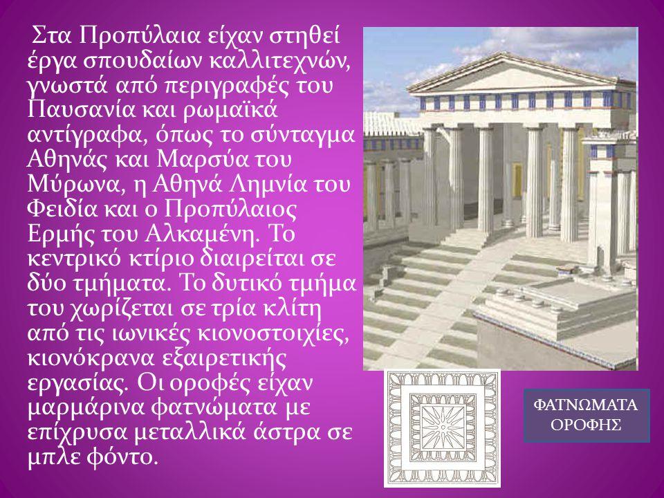 Στα Προπύλαια είχαν στηθεί έργα σπουδαίων καλλιτεχνών, γνωστά από περιγραφές του Παυσανία και ρωμαϊκά αντίγραφα, όπως το σύνταγμα Αθηνάς και Μαρσύα το