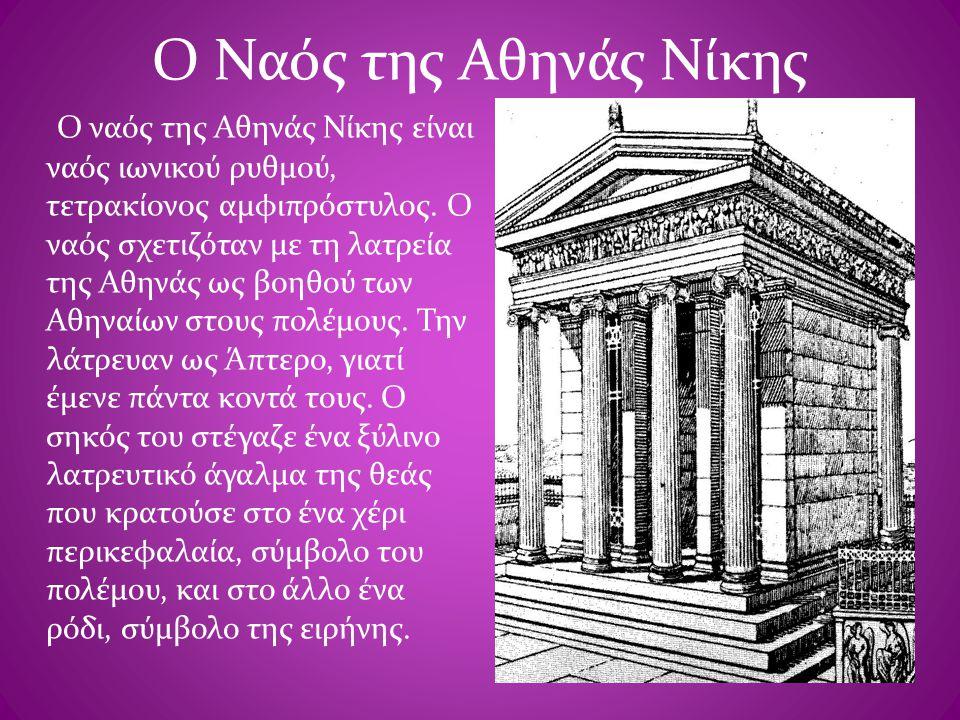 Ο Ναός της Αθηνάς Νίκης Ο ναός της Αθηνάς Νίκης είναι ναός ιωνικού ρυθμού, τετρακίονος αμφιπρόστυλος. Ο ναός σχετιζόταν με τη λατρεία της Αθηνάς ως βο