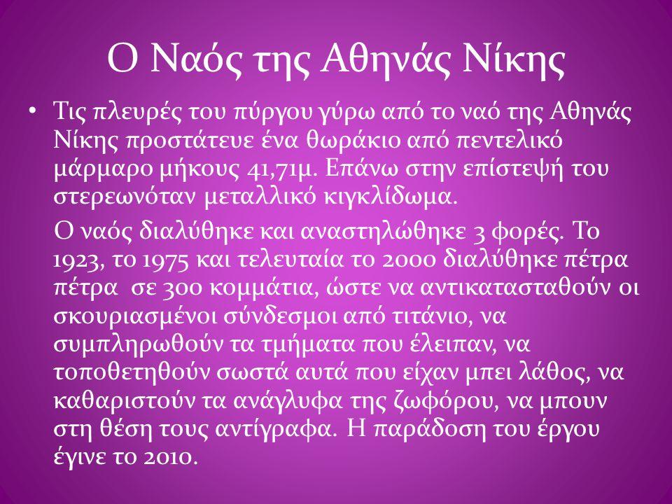 Ο Ναός της Αθηνάς Νίκης • Τις πλευρές του πύργου γύρω από το ναό της Αθηνάς Νίκης προστάτευε ένα θωράκιο από πεντελικό μάρμαρο μήκους 41,71μ. Επάνω στ