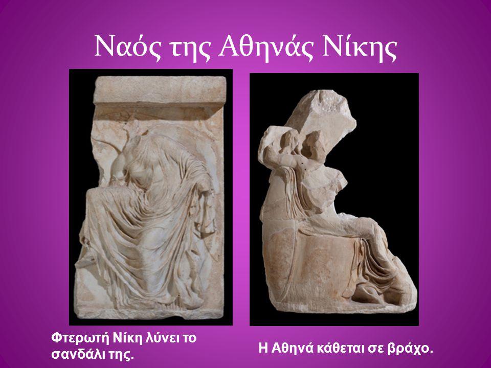 Ναός της Αθηνάς Νίκης Φτερωτή Νίκη λύνει το σανδάλι της. Η Αθηνά κάθεται σε βράχο.