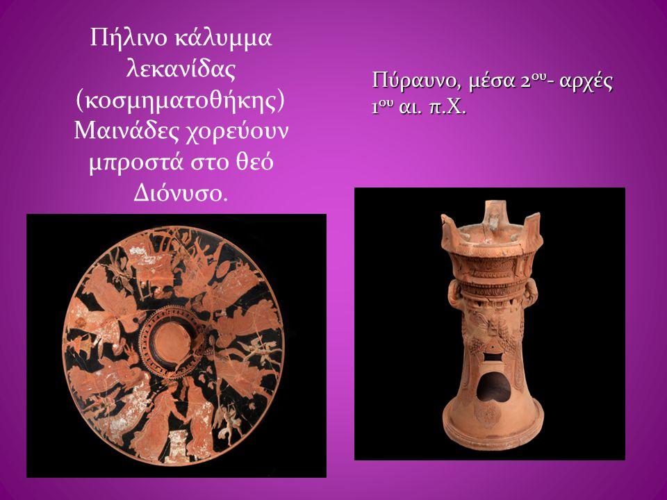Πήλινο κάλυμμα λεκανίδας (κοσμηματοθήκης) Μαινάδες χορεύουν μπροστά στο θεό Διόνυσο. Πύραυνο, μέσα 2 ου - αρχές 1 ου αι. π.Χ.