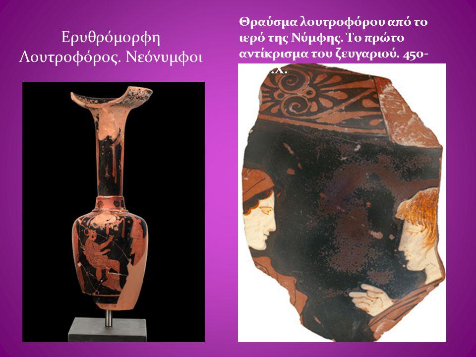 Ερυθρόμορφη Λουτροφόρος. Νεόνυμφοι Θραύσμα λουτροφόρου από το ιερό της Νύμφης. Το πρώτο αντίκρισμα του ζευγαριού. 450- 430 π.Χ.