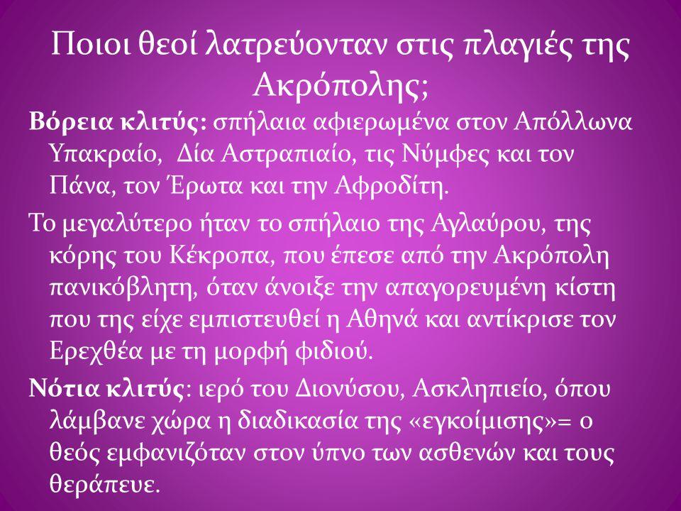Ποιοι θεοί λατρεύονταν στις πλαγιές της Ακρόπολης; Βόρεια κλιτύς: σπήλαια αφιερωμένα στον Απόλλωνα Υπακραίο, Δία Αστραπιαίο, τις Νύμφες και τον Πάνα,