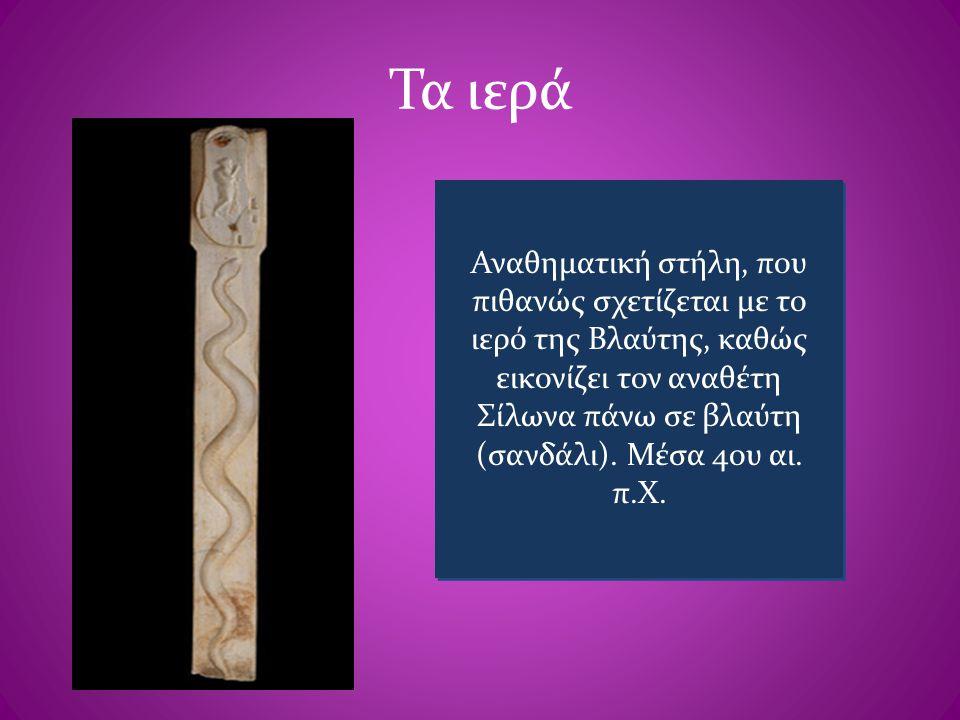Τα ιερά Αναθηματική στήλη, που πιθανώς σχετίζεται με το ιερό της Βλαύτης, καθώς εικονίζει τον αναθέτη Σίλωνα πάνω σε βλαύτη (σανδάλι). Μέσα 4ου αι. π.