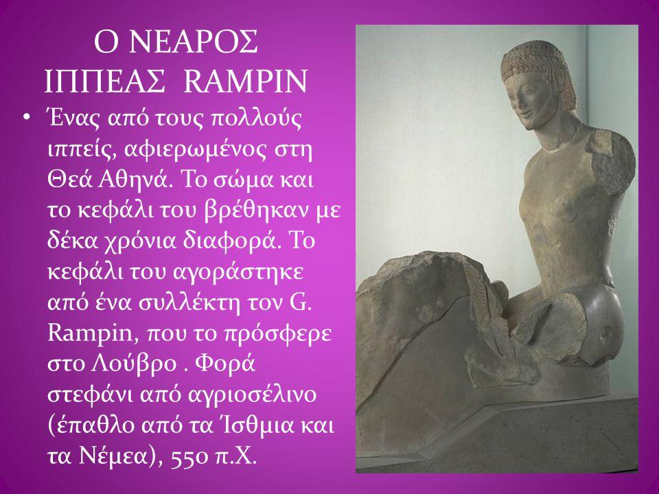 Ο ΝΕΑΡΟΣ ΙΠΠΕΑΣ RAMPIN • Ένας από τους πολλούς ιππείς, αφιερωμένος στη Θεά Αθηνά. Το σώμα και το κεφάλι του βρέθηκαν με δέκα χρόνια διαφορά. Το κεφάλι