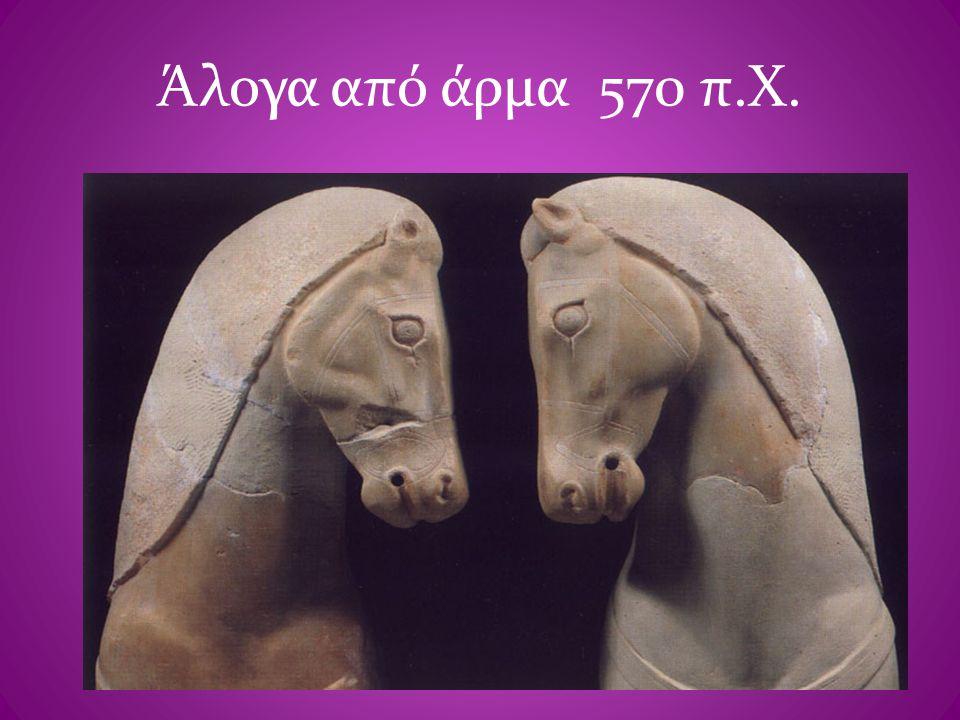 Άλογα από άρμα 570 π.Χ.