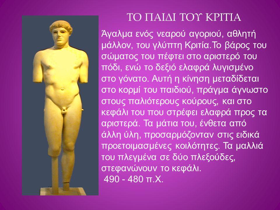ΤΟ ΠΑΙΔΙ ΤΟΥ ΚΡΙΤΙΑ Άγαλμα ενός νεαρού αγοριού, αθλητή μάλλον, του γλύπτη Κριτία.Το βάρος του σώματος του πέφτει στο αριστερό του πόδι, ενώ το δεξιό ε