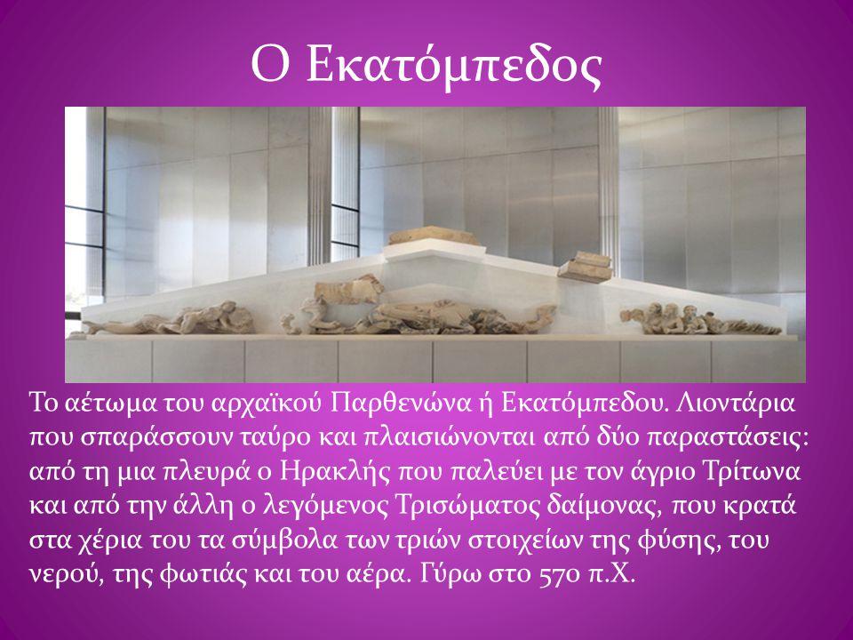 Ο Εκατόμπεδος Το αέτωμα του αρχαϊκού Παρθενώνα ή Εκατόμπεδου. Λιοντάρια που σπαράσσουν ταύρο και πλαισιώνονται από δύο παραστάσεις: από τη μια πλευρά