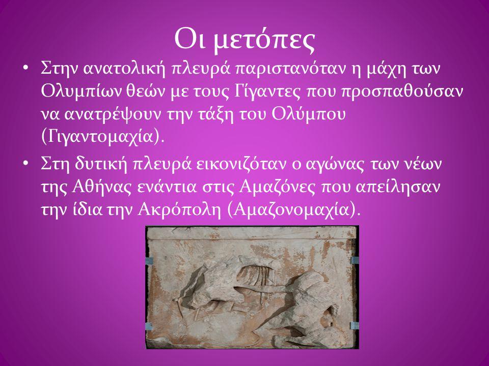 Οι μετόπες • Στην ανατολική πλευρά παριστανόταν η μάχη των Ολυμπίων θεών με τους Γίγαντες που προσπαθούσαν να ανατρέψουν την τάξη του Ολύμπου (Γιγαντο