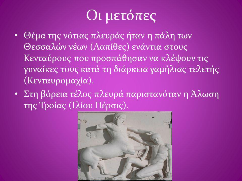 Οι μετόπες • Θέμα της νότιας πλευράς ήταν η πάλη των Θεσσαλών νέων (Λαπίθες) ενάντια στους Κενταύρους που προσπάθησαν να κλέψουν τις γυναίκες τους κατ