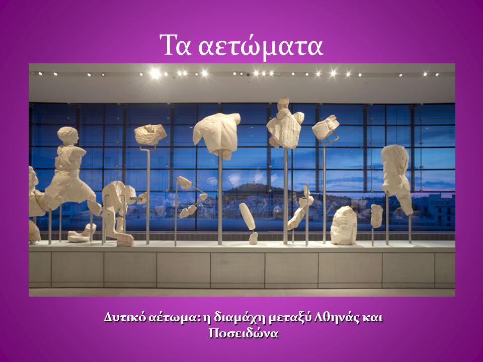 Τα αετώματα Δυτικό αέτωμα: η διαμάχη μεταξύ Αθηνάς και Ποσειδώνα
