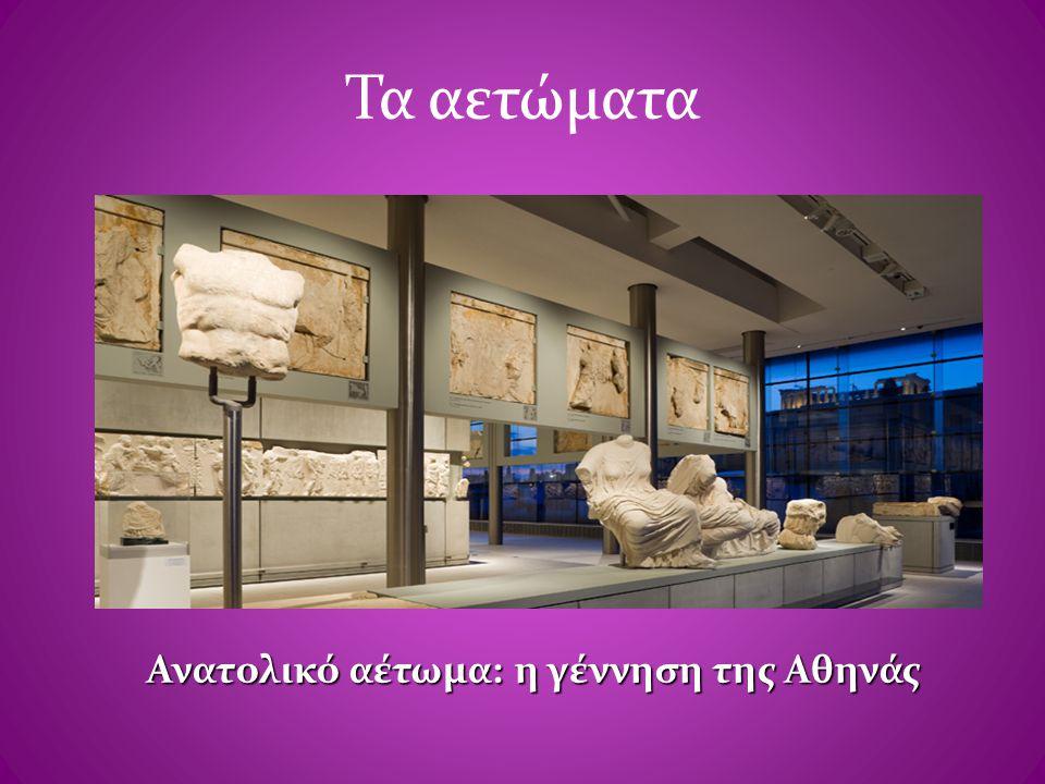 Τα αετώματα Ανατολικό αέτωμα: η γέννηση της Αθηνάς