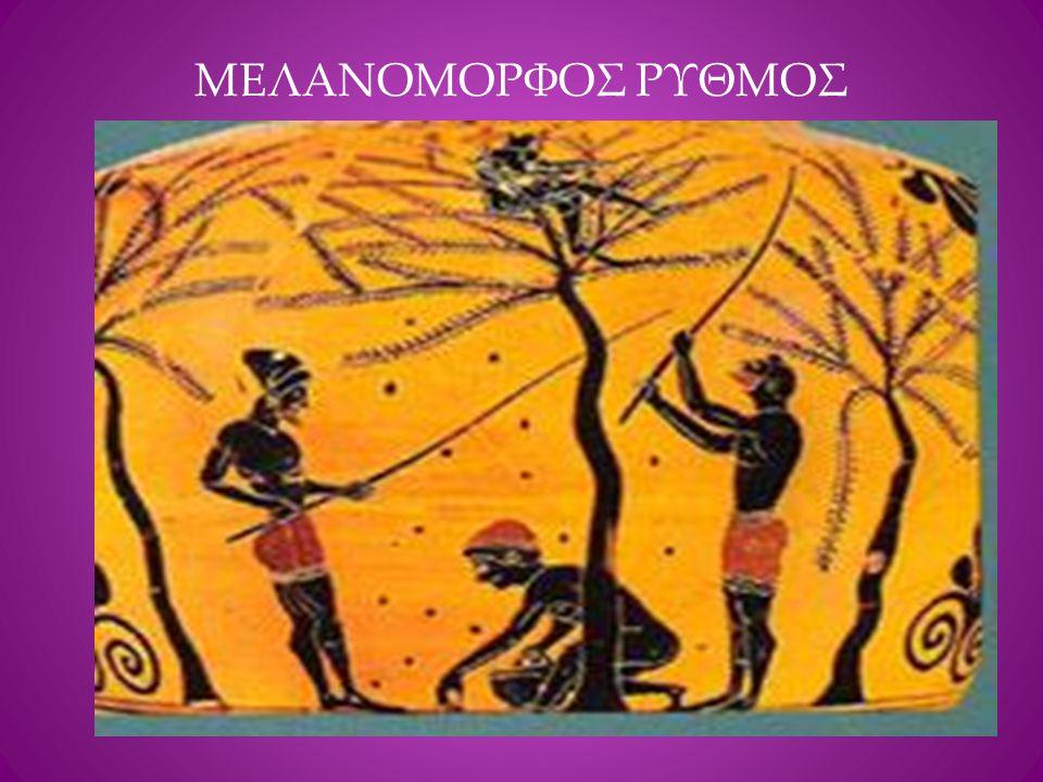 ΜΕΛΑΝΟΜΟΡΦΟΣ ΡΥΘΜΟΣ