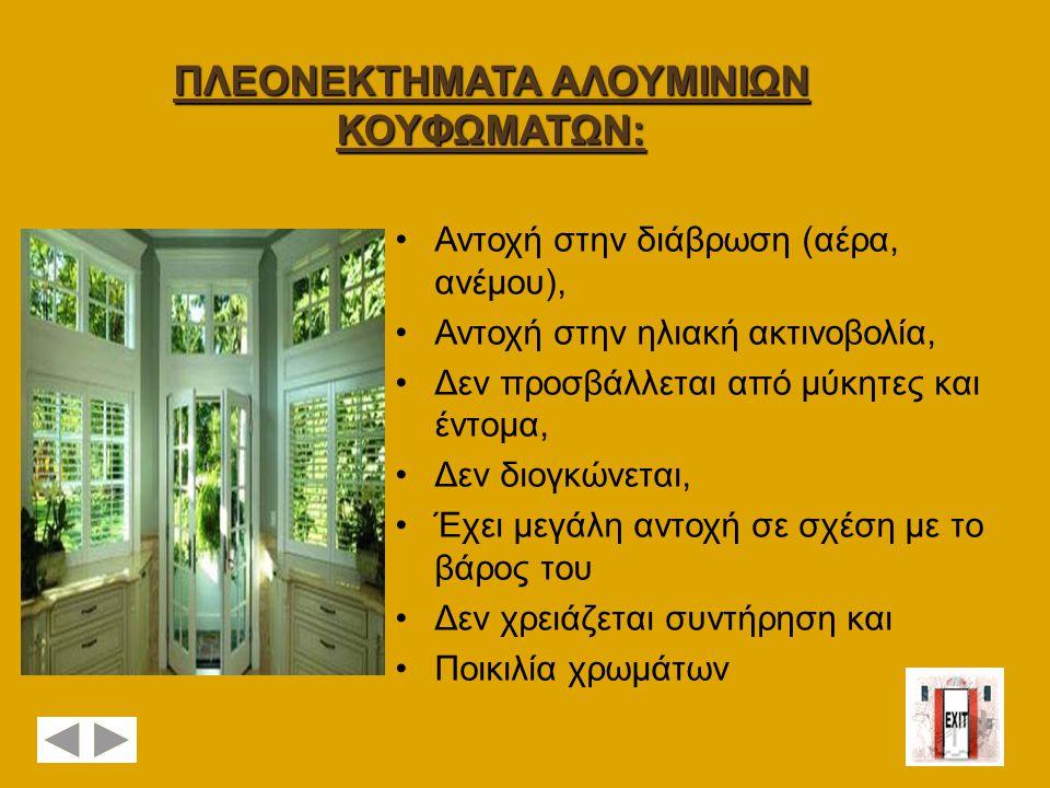ΠΛΕΟΝΕΚΤΗΜΑΤΑ ΑΛΟΥΜΙΝΙΩΝ ΚΟΥΦΩΜΑΤΩΝ: •Αντοχή στην διάβρωση (αέρα, ανέμου), •Αντοχή στην ηλιακή ακτινοβολία, •Δεν προσβάλλεται από μύκητες και έντομα,