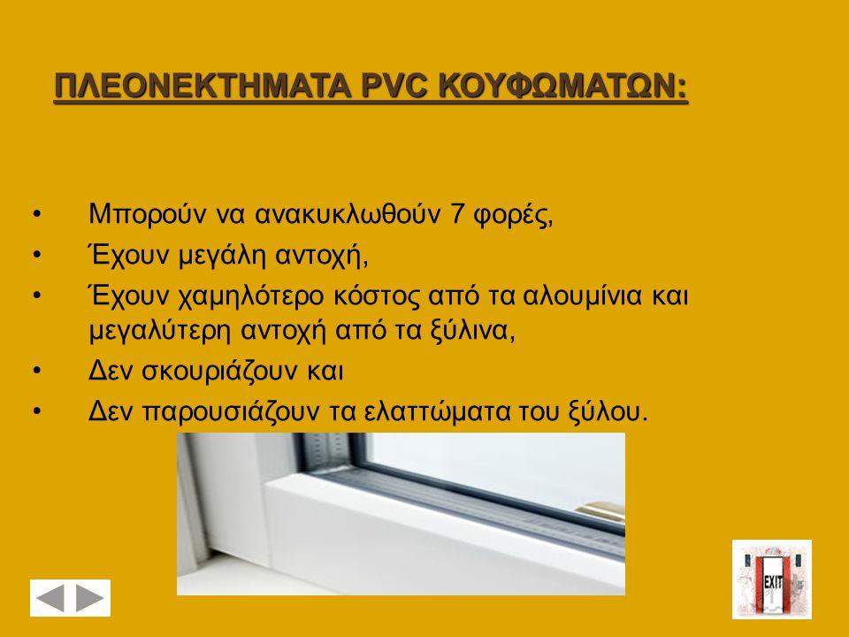 ΠΛΕΟΝΕΚΤΗΜΑΤΑ PVC ΚΟΥΦΩΜΑΤΩΝ: •Μπορούν να ανακυκλωθούν 7 φορές, •Έχουν μεγάλη αντοχή, •Έχουν χαμηλότερο κόστος από τα αλουμίνια και μεγαλύτερη αντοχή