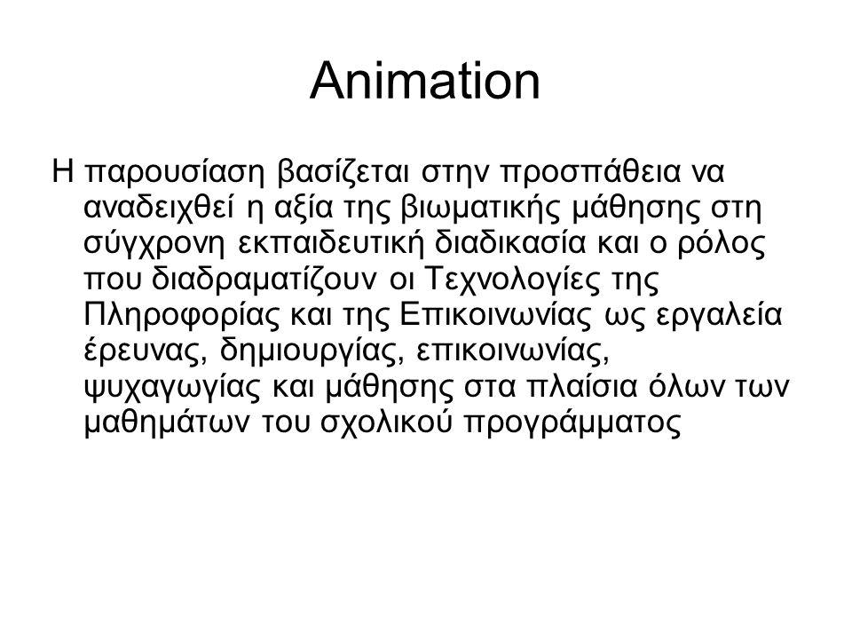 Animation Η παρουσίαση βασίζεται στην προσπάθεια να αναδειχθεί η αξία της βιωματικής μάθησης στη σύγχρονη εκπαιδευτική διαδικασία και ο ρόλος που διαδ