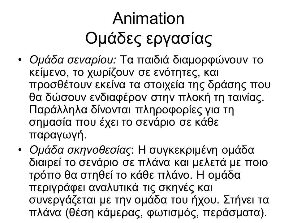 Animation Ομάδες εργασίας •Ομάδα σεναρίου: Tα παιδιά διαμορφώνουν το κείμενο, το χωρίζουν σε ενότητες, και προσθέτουν εκείνα τα στοιχεία της δράσης πο