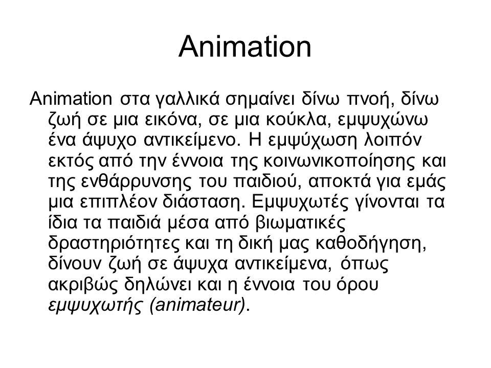 Animation Animation στα γαλλικά σημαίνει δίνω πνοή, δίνω ζωή σε μια εικόνα, σε μια κούκλα, εμψυχώνω ένα άψυχο αντικείμενο. Η εμψύχωση λοιπόν εκτός από