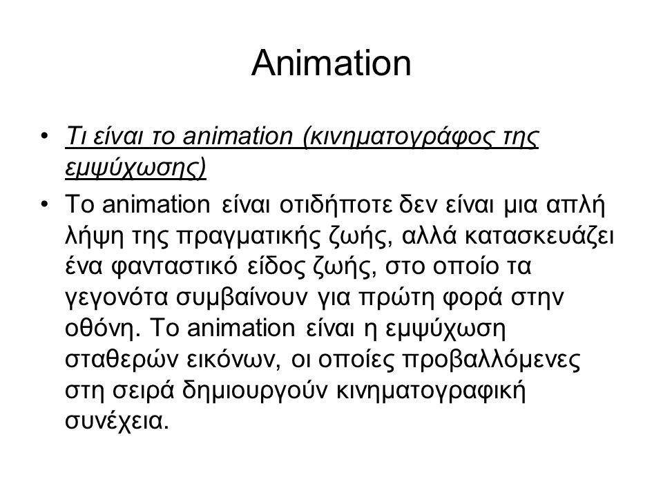 Animation •Τι είναι το animation (κινηματογράφος της εμψύχωσης) •To animation είναι οτιδήποτε δεν είναι μια απλή λήψη της πραγματικής ζωής, αλλά κατασ