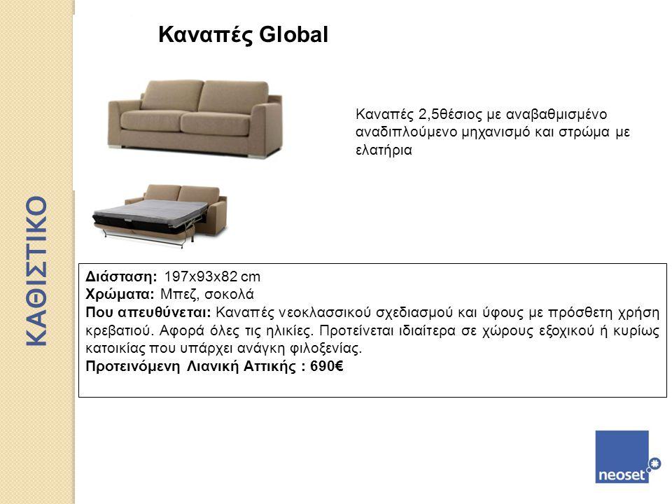 Καναπές Global Καναπές 2,5θέσιος με αναβαθμισμένο αναδιπλούμενο μηχανισμό και στρώμα με ελατήρια Διάσταση: 197x93x82 cm Χρώματα: Μπεζ, σοκολά Που απευ