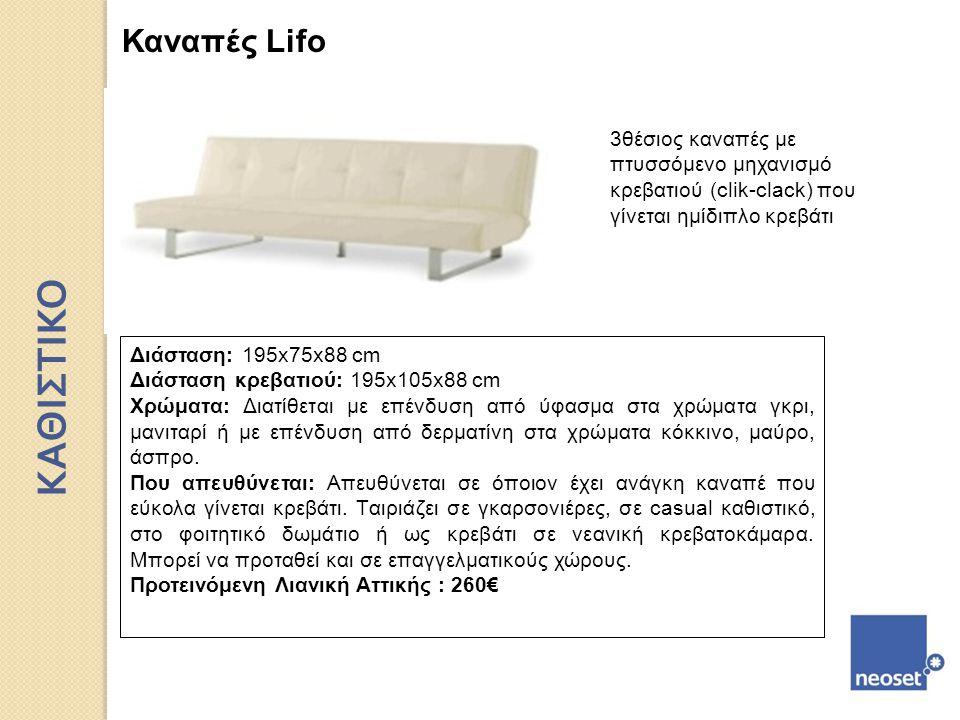 Καναπές Lifo 3θέσιος καναπές με πτυσσόμενο μηχανισμό κρεβατιού (clik-clack) που γίνεται ημίδιπλο κρεβάτι Διάσταση: 195x75x88 cm Διάσταση κρεβατιού: 19
