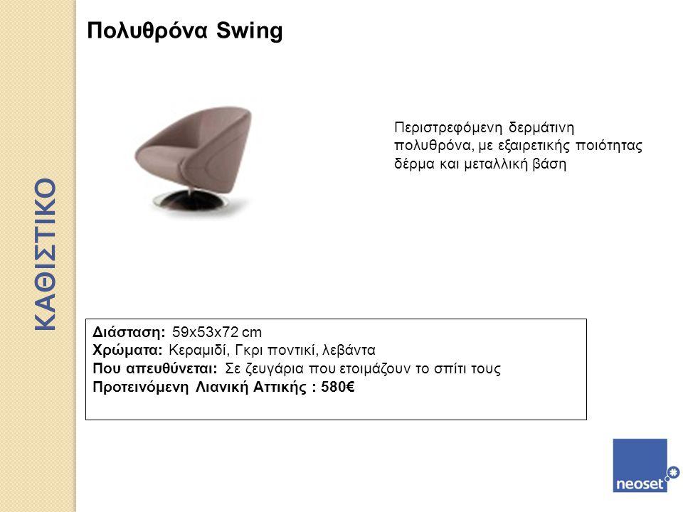 Πολυθρόνα Swing Περιστρεφόμενη δερμάτινη πολυθρόνα, με εξαιρετικής ποιότητας δέρμα και μεταλλική βάση Διάσταση: 59x53x72 cm Χρώματα: Κεραμιδί, Γκρι πο
