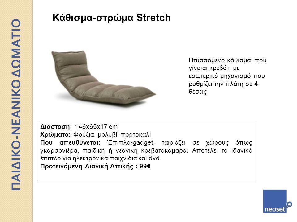 Κάθισμα-στρώμα Stretch Πτυσσόμενο κάθισμα που γίνεται κρεβάτι με εσωτερικό μηχανισμό που ρυθμίζει την πλάτη σε 4 θέσεις Διάσταση: 146x65x17 cm Χρώματα