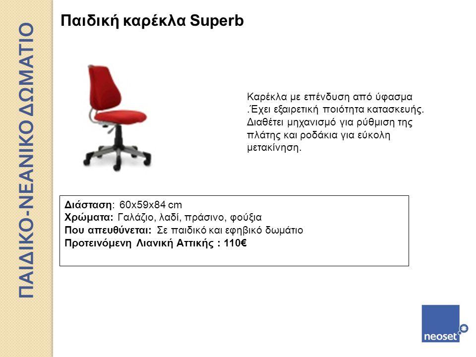 Παιδική καρέκλα Superb Καρέκλα με επένδυση από ύφασμα.Έχει εξαιρετική ποιότητα κατασκευής. Διαθέτει μηχανισμό για ρύθμιση της πλάτης και ροδάκια για ε