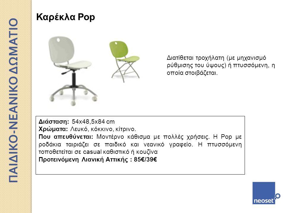 Καρέκλα Pop Διατίθεται τροχήλατη (με μηχανισμό ρύθμισης του ύψους) ή πτυσσόμενη, η οποία στοιβάζεται. Διάσταση: 54x48,5x84 cm Χρώματα: Λευκό, κόκκινο,