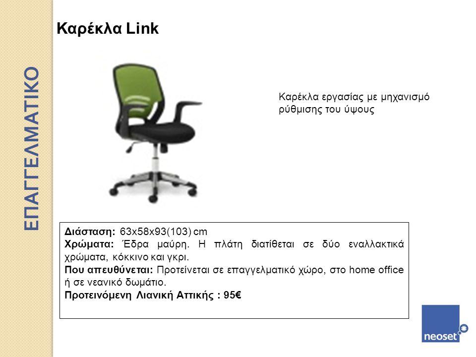 Καρέκλα Link Καρέκλα εργασίας με μηχανισμό ρύθμισης του ύψους Διάσταση: 63x58x93(103) cm Χρώματα: Έδρα μαύρη. Η πλάτη διατίθεται σε δύο εναλλακτικά χρ