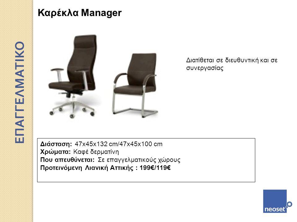 Καρέκλα Manager Διατίθεται σε διευθυντική και σε συνεργασίας Διάσταση: 47x45x132 cm/47x45x100 cm Χρώματα: Καφέ δερματίνη Που απευθύνεται: Σε επαγγελμα