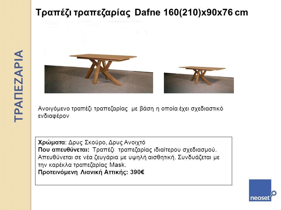 Τραπέζι τραπεζαρίας Dafne 160(210)x90x76 cm Χρώματα: Δρυς Σκούρο, Δρυς Ανοιχτό Που απευθύνεται: Tραπέζι τραπεζαρίας ιδιαίτερου σχεδιασμού. Απευθύνεται