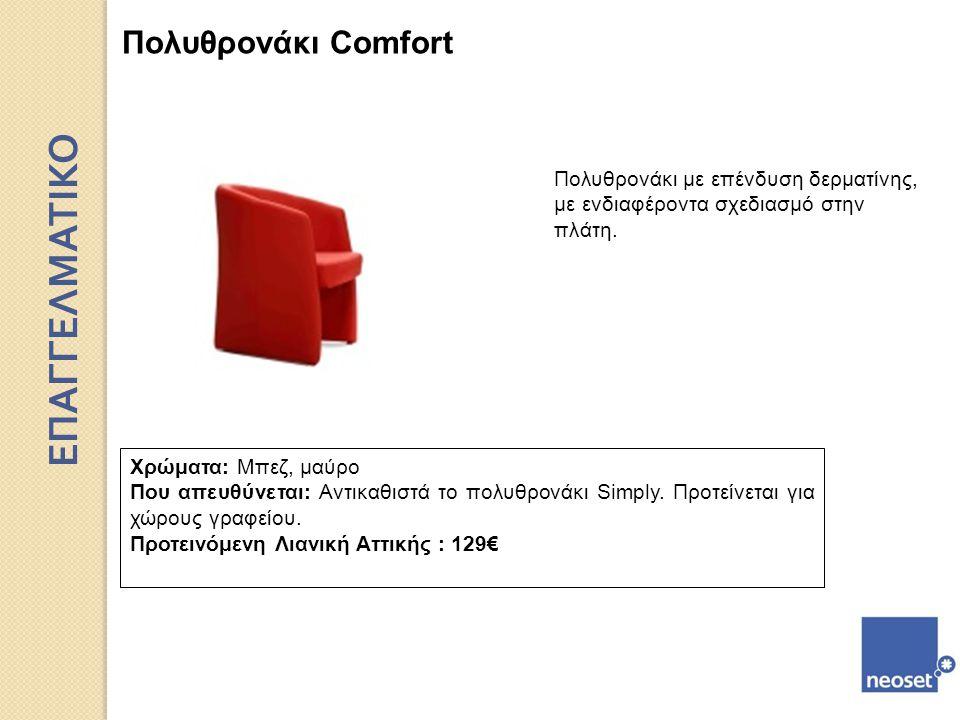 Πολυθρονάκι Comfort Πολυθρονάκι με επένδυση δερματίνης, με ενδιαφέροντα σχεδιασμό στην πλάτη. Χρώματα: Μπεζ, μαύρο Που απευθύνεται: Αντικαθιστά το πολ