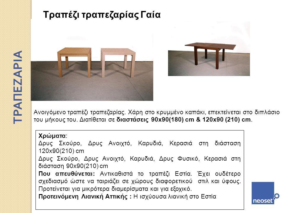 Τραπέζι καθιστικού Lift Φ90 (Υ:72 cm, 44 cm) ΤΡΑΠΕΖΑΡΙΑ Που απευθύνεται: Έχει Casual ύφος και μπορεί να χρησιμοποιηθεί στο καθιστικό αλλά και στην κουζίνα.