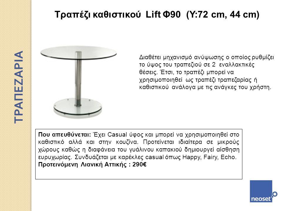 Τραπέζι καθιστικού Lift Φ90 (Υ:72 cm, 44 cm) ΤΡΑΠΕΖΑΡΙΑ Που απευθύνεται: Έχει Casual ύφος και μπορεί να χρησιμοποιηθεί στο καθιστικό αλλά και στην κου