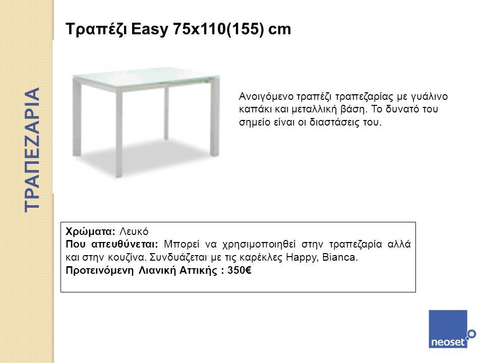 Τραπέζι Easy 75x110(155) cm ΤΡΑΠΕΖΑΡΙΑ Ανοιγόμενο τραπέζι τραπεζαρίας με γυάλινο καπάκι και μεταλλική βάση. Το δυνατό του σημείο είναι οι διαστάσεις τ